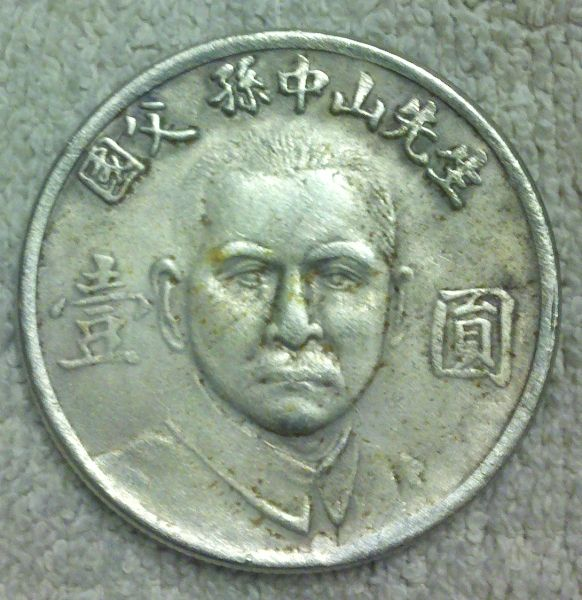 Chinese Silver Coin Id Help Crown Tael Fantasy Coin