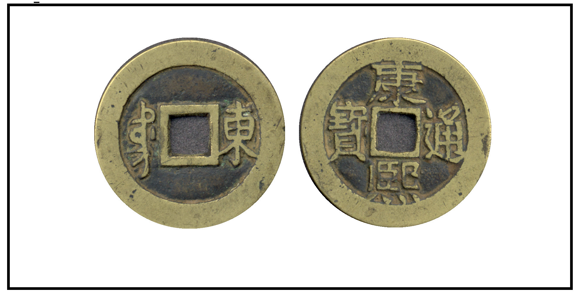 chinese coin with square hole