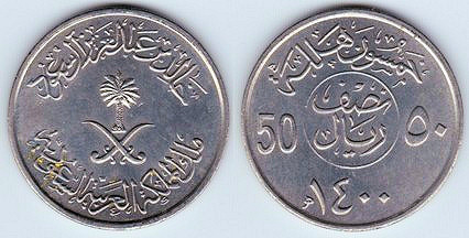 What Kind Of Coin Is This Saudi Arabia 50 Halala Coin