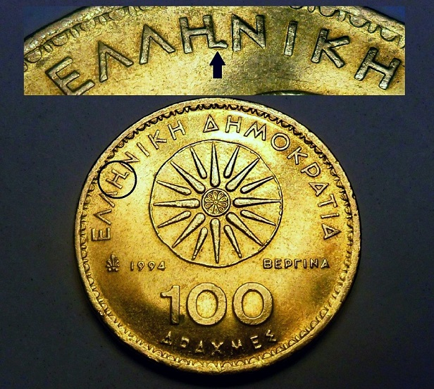 1994 Greece Macedonia Alexander The