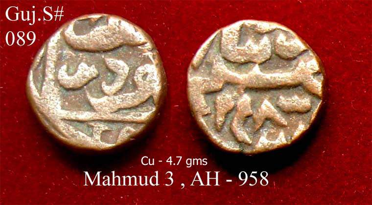 Coins Of India Gujarat Sultanate Coins Personal