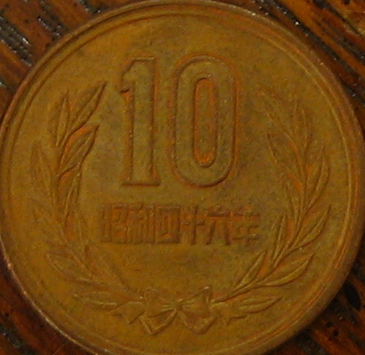dating japanese 10 yen coins The 1 yen coin was first issued by the empire of japan in 1870 since then, new issues have been introduced in 1871, 1914, 1948, and 1955 though production of the 1 yen coin ceased in 2009, it is still issued in japan.