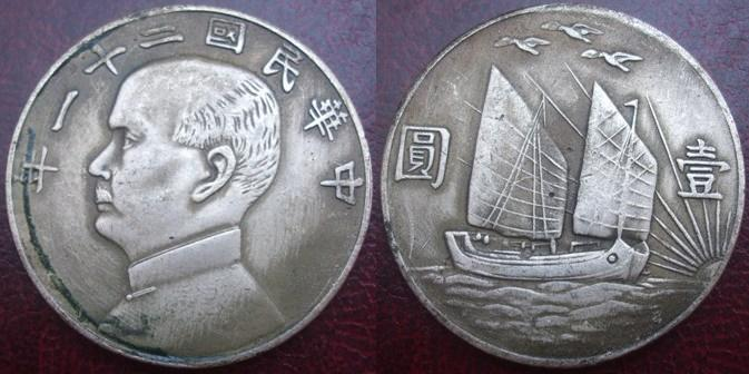What About This Chinese Coin? 2 Repro \Junk\ Dollar Coin - 673x336 ...
