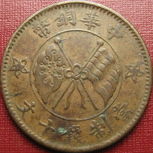 Old China Coins 2 Coin Community Forum