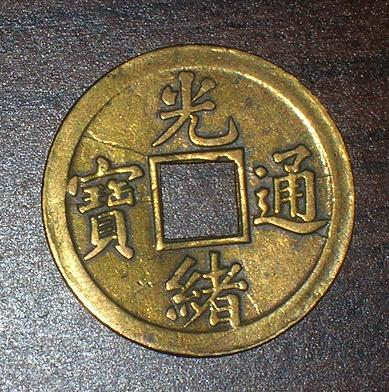 Asian coin with hole