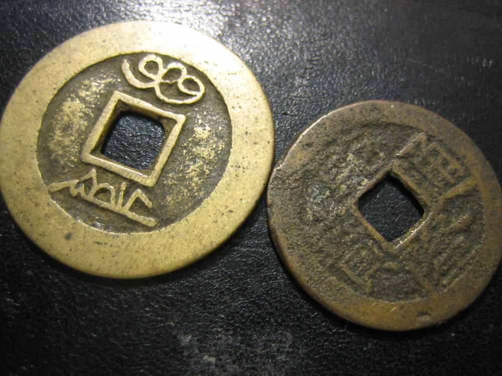 Old Chinese Coins Coin Community Forum